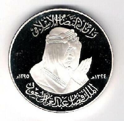 "Saudi Arabia 1395Ah Huge Silver ""king Faisal Prayer""  ""proof"" Free Usa Shipping"