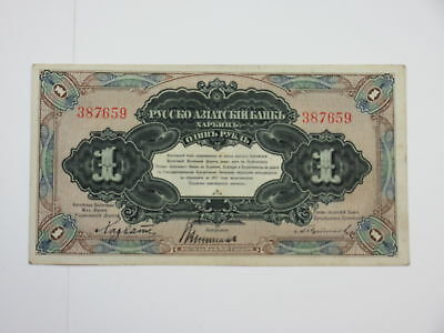 Harbin, China. Russo-Asiatic Bank, 1917 1 Ruble Issued Choice VF ABNC