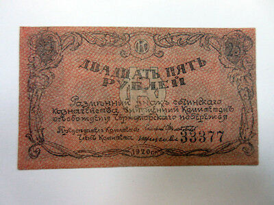 Russia, Sochi, 1920 Private Local Issue. 25 Rubles, P-Unlisted Choice Crisp VF