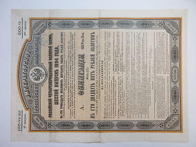 Imperial Russia Government 4% Gold Loan 6th Series 125 Rubles 1894 VF w/Coupons