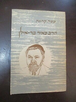 RABBI MEIR BAR - ILAN by MOSHE  KRONA, PAPERBACK,120 pp, ISRAEL,60's.  cs 5777