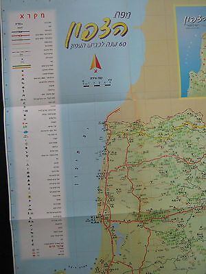 60 YEARS TO THE NORTH ROAD, A HIKING MAP, 1:250000 SCALE, ISRAEL  1998   cs1157