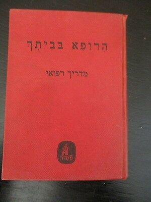 BE A DOCTOR AT HOME, A MEDICAL GUIDE,HEBREW,ILLUSTRATED,PALESTINE,1947.  cs2950