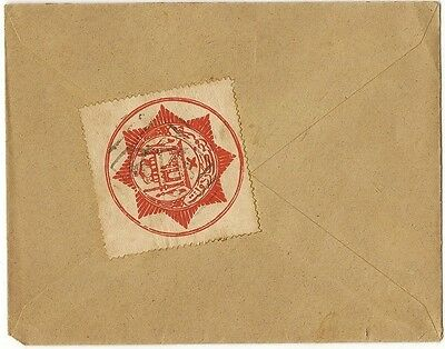 Afghanistan #O1 on Official cover with UNRECORDED Diamond cancellation