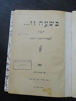 At This Time...an Anthology Of  Literature & Yishuv Affairs, Jaffa 1916. Vbok37