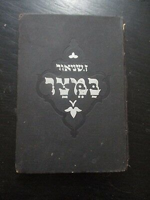 BA-METZAR,SELECTED STORIES 1903-1911 by ZALMAN SHNEUR,303pp,BERLIN,1923.  VBOK72