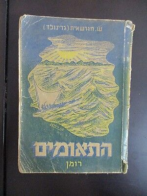 THE TWINS,by SARA HORSHAIT GRINWALD,PAPERBACK.294p,MASADA,PALESTINE 1946,cs2840