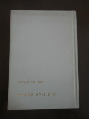 YIDDISH BOOK:WITH FULL BUCKETS  by YAAKOV ZVI SHARGEL ,360pp, ISRAEL 1990. gb505