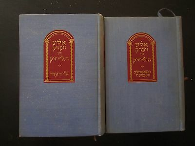 YIDDISH POETRY: COMPLETE WORKS BY H. LEIVICK, TWO VOLUMES,1168pp, NY 1940.cs1993
