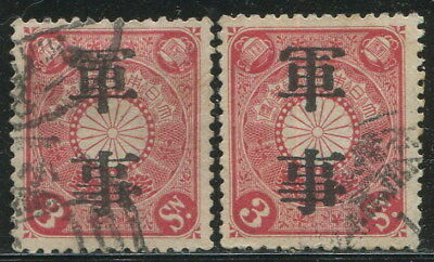 2 pieces JAPAN 1910 MILITARY Overprinted STAMP 3 sen USED High Quality REPLICA