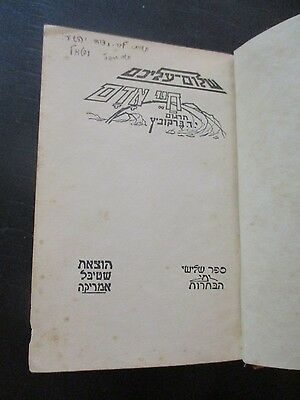 HUMAN LIFE by SHOLEM ALEICHEM, 3rd VOL.,ADOLESCENCE,STYBEL,NEW YORK,1920. cs4480