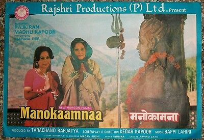 India Bollywood large Press Book 1980 Manokaamnaa Madhu Kapoor Urmila Bhatt