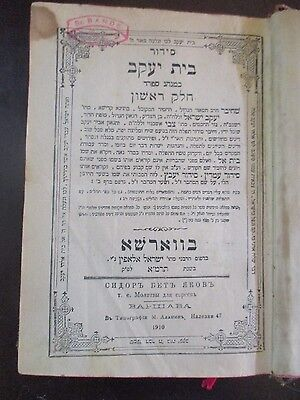 Beit Ya'akov Prayer Book,first Part,sepharadic Version, Warsaw,1910. Vbok133