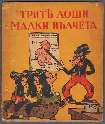 1943 Disney Story Book The Three Little Wolves Bulgarian Edition X RARE