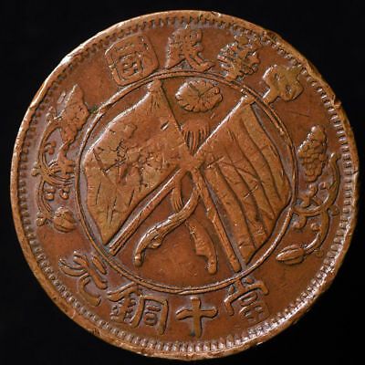 China  Errors Restrike Coin  Interesting Genuine Mint Deeply 1912