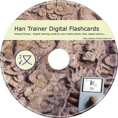 Han Trainer Digital Flashcards: Virtual English-Chinese vocabulary cards (H ...