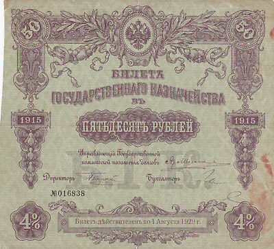 50 Rubles Fine Banknote From Russia 1915!pick-53