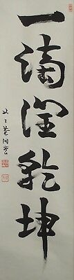 """#8558 Japanese Tea Ceremony Scroll: """"Even a Drop Can Wet Heaven and Earth"""""""