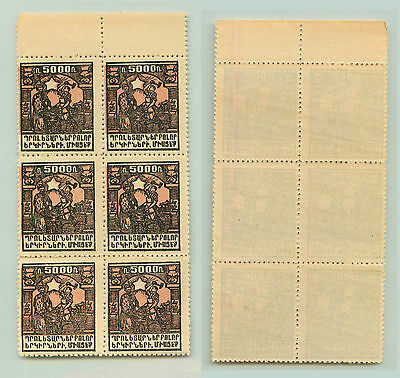 Armenia, 1922, SC 308, mint, block of 6. e8426
