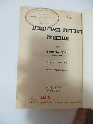 THE HISTORY OF BEER - SHEBA & ITS TRIBES, AREF AL AREF, PALESTINE,1937. cs4101