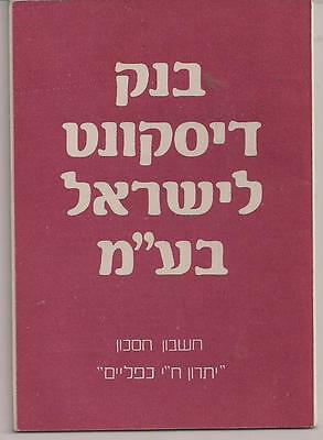 an old saving book  bank account, israel 70's