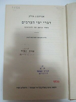 THE HISTORY OF THE ARABS by A. POLAK, H/C,356p,ILLUSTRATED PALESTINE,1945.cs4106
