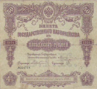 50 Rubles From Russia 1914!fine Interest Bearing Banknote!pick-52