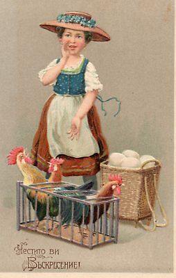 Lady Selling Chickens - Embossed Card - Posted In Bulgaria