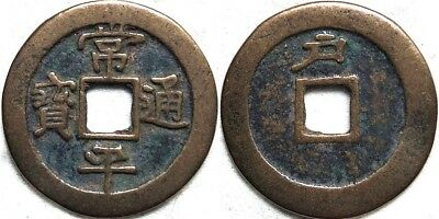 Korea Ancient Bronze coins Diameter:27mm