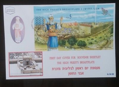 Israel, 2012 The High Priests Breastplate Sheetlet On Fdc, #16
