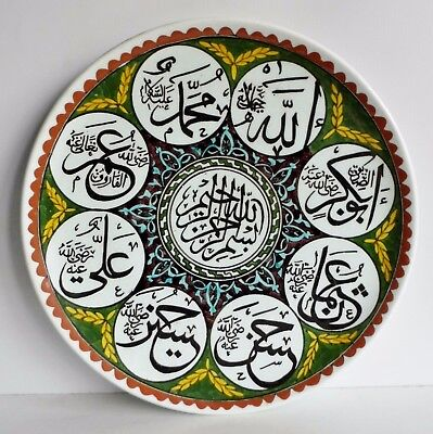 Wonderful Large Old Islamic Charger / Plate - Various Arabic Script - Superb