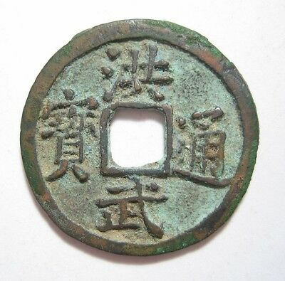 China Ming Dynasty Hung-wu Tong Bao Cash Coin