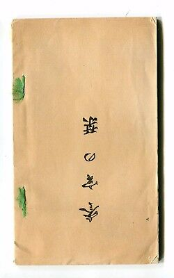 Vintage Tour Booklet GRAND SHRINE OF SHINTO Yamada Ise Japan in Japanese 1928