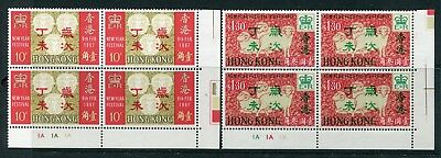 1967 China Hong Kong GB QEII Year of Ram set stamps in Plate Block of 4 MNH U/M