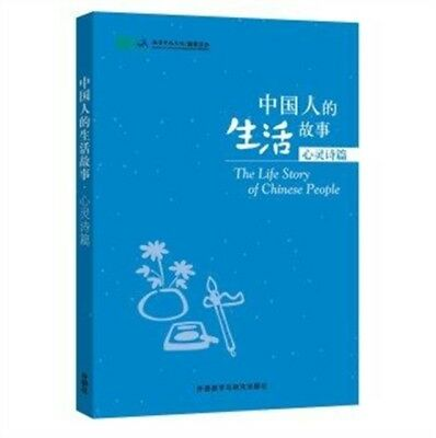 STORIES OF CHINESE PEOPLES LIVES STORIES, Confucius Institute, 97...