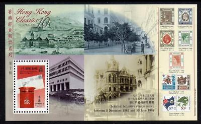 HONG KONG MNH 1997 SG899 Hong Kong Post Office