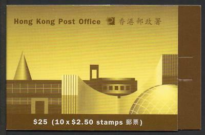 HONG KONG MNH 1995 $25 Stamp Booklet Complete