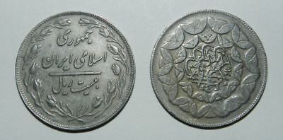 2 X Middle East Coins - Large 20 Rial 1979-1988