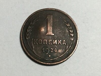 Russia 1924 1 Kopeck coin circulated, bent, damaged