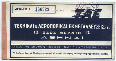 Greece Tae Air Ticket Heraclion Athens Flight 1949