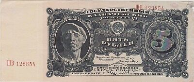 Russia. 5 Rubles 1925.   (SS)