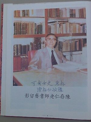 Dr Chen Chan Yuen Celebration Chinese Medical College Acupuncture Institute TCM