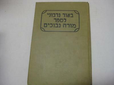 Hebrew Moses Narbonne commentary to MOREH NEVUCHIM 1946 Maimonides Ramban
