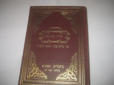 Hebrew HAGGADAH SHEL PESACH Moadim Uzmanim by RABBI MOSHE STERNBUCH