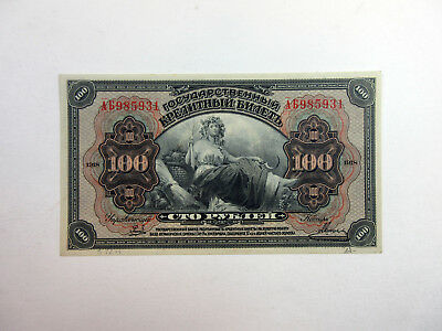 Russia Government Credit Note 100 Rubles 1918 P-40 XF-AU ABNC