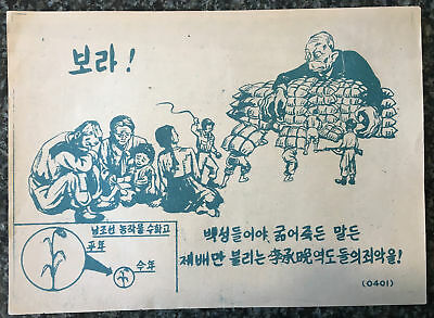 Korean War Propaganda Leaflet 1953, Workers being Subjected to Forced Labor