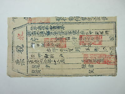 Imperial China Land Tax Money 3 Cents 1814 Siuning Kiaching, Private Banknote