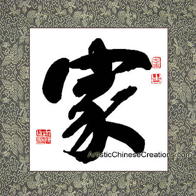 Professionally Hand Painted Chinese Calligraphy Symbol Dream