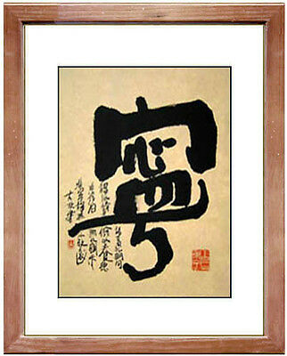 Asian Art Chinese Calligraphy Framed Art Chinese Symbol 2999