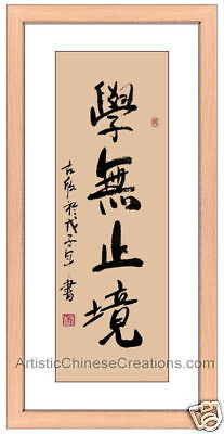 Asian Art Chinese Calligraphy Framed Art - There Are No Limits To Learning